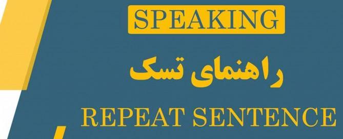 Repeat Sentence