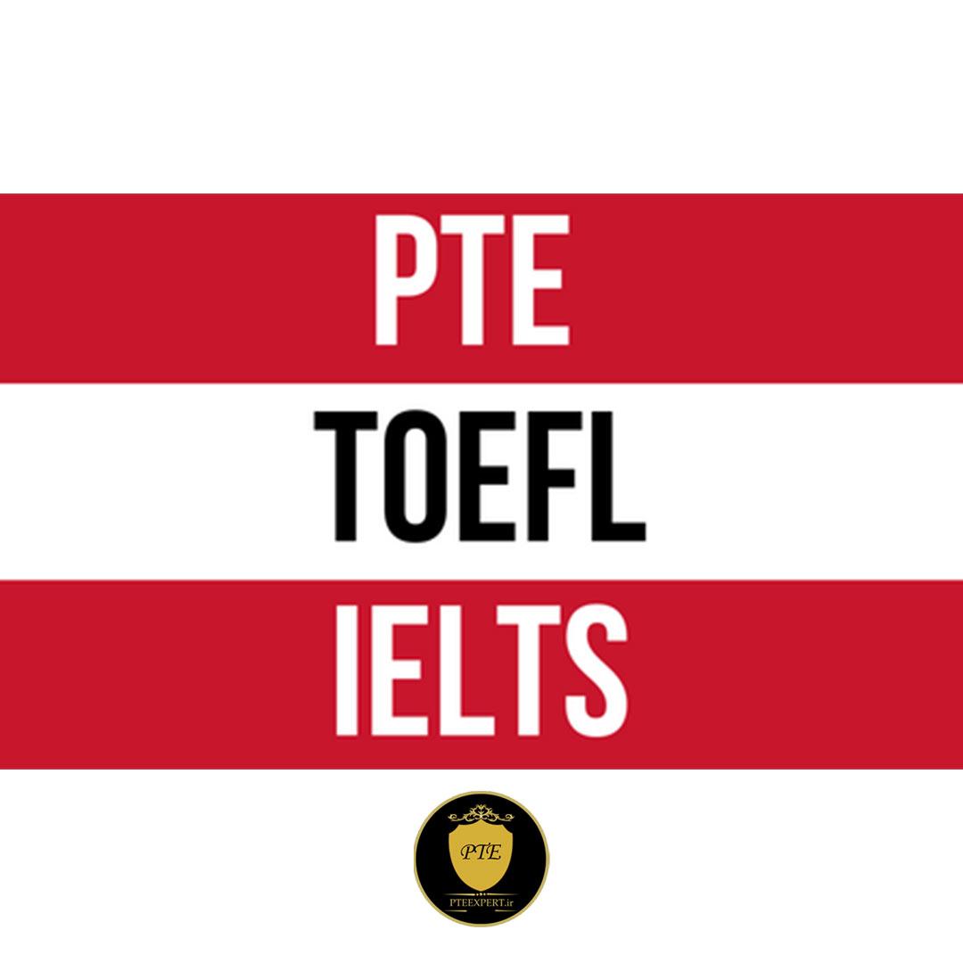 PTE یا آیلتس یا تافل