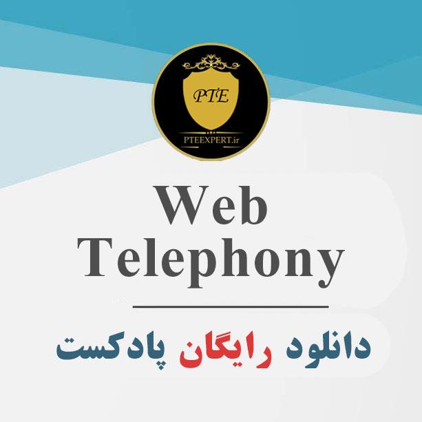 دانلود پادکست صوتی WebTelephony