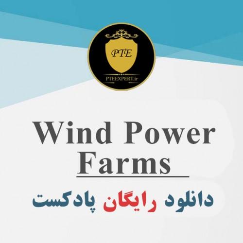 دانلود پادکست صوتی Wind Power Farms