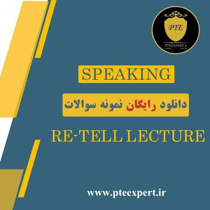 دانلود رایگان نمونه سوالات Retell Lecture
