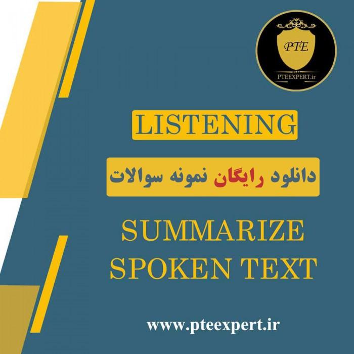 دانلود رایگان نمونه سوالات Summarize Spoken Text