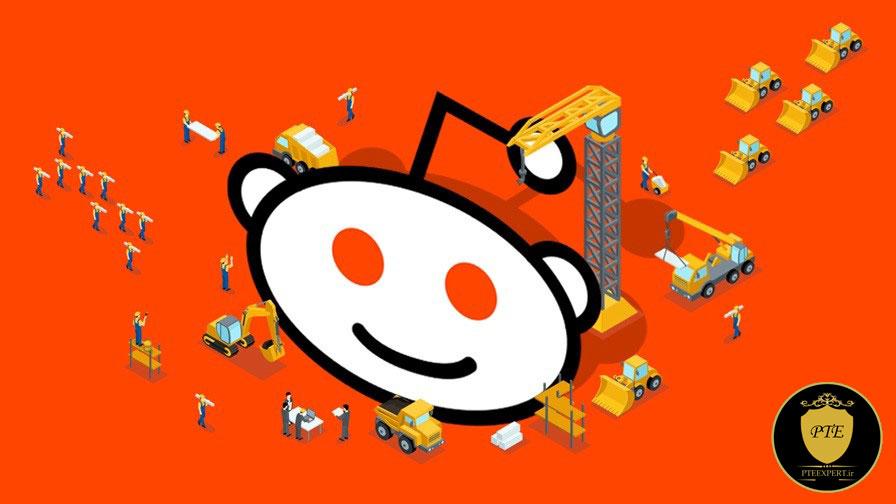 پانزده sub-Reddit برای تقویت مهارت های آزمون PTE